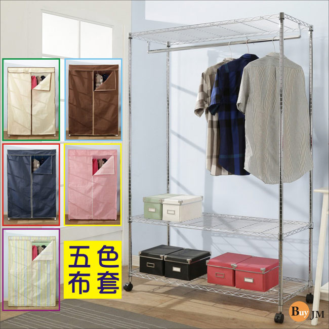 BuyJM鐵力士三層單桿布套衣櫥附輪子 120x45x185CM
