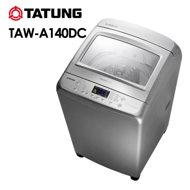 ~ ~TATUNG 大同14kg變頻洗衣機 TAW~A140DC 送