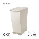 日本知名品牌《kcud》踩踏式 時尚 垃圾桶(附輪) 33L-米白色