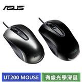 華碩 ASUS UT200 MOUSE 有線光學滑鼠 (黑/銀灰) -【送精美滑鼠墊】