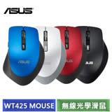 華碩 ASUS WT425 MOUSE 無線光學滑鼠 (紅/白/藍/黑) -【送精美滑鼠墊】