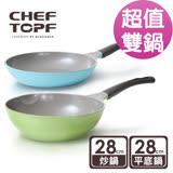韓國 Chef Topf 薔薇系列不沾鍋 - 平底鍋28公分+炒鍋28公分