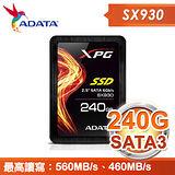 ADATA 威剛 SX930 240G 2.5吋 SATA3 SSD 固態硬碟《原廠五年保固》