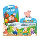 【風車圖書】童話世界-晚安故事有聲繪本(購物車)