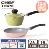 韓國 Chef Topf 薔薇系列不沾鍋 - 單柄鍋18公分+平底鍋26公分