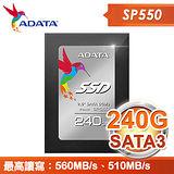 ADATA 威剛 Premier SP550 240G SATA3 SSD 固態硬碟