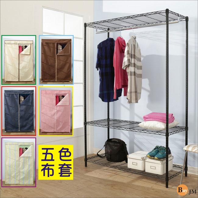 BuyJM黑烤漆鐵力士強固型附布套三層單桿衣櫥 120x45x180CM