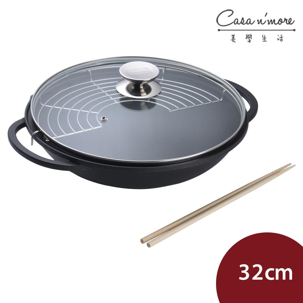 Berndes 寶迪 黑鑽不沾鍋雙耳中式炒鍋 附瀝油架與長筷32cm 電磁爐不可用 (含蓋)