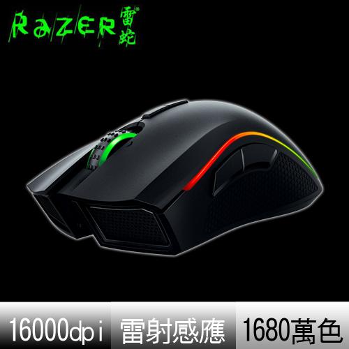 Razer 雷蛇 曼巴 Tournament 有線雷射滑鼠