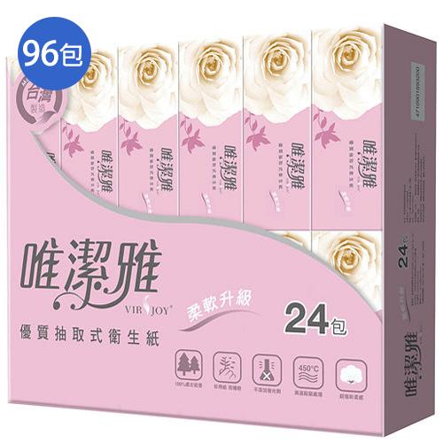 唯潔雅優質抽取式衛生紙100抽*96包(箱)