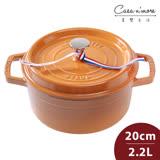 (媽咪禮讚)Staub 圓形鑄鐵鍋 琺瑯鍋 搪瓷 20cm 2.24L 芥末黃 法國製造