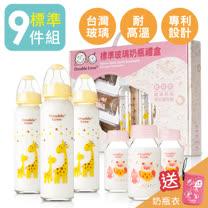 Double love 母嬰同室 標準口徑母乳儲存瓶 奶瓶九件套 (耐熱玻璃) 【EA0006】