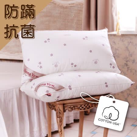 【鴻宇HONG YEW】100%純棉表布/美國棉授權/防蹣抗菌寢具/台灣製/防蟎抗菌多孔纖維枕