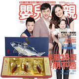 《嬰兒與母親》1年12期 + 鱻采頂級烏魚子一口吃(12片裝/2盒組)