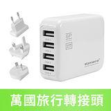 Kamera 4 Port USB 萬國充電器 SP-4UC3
