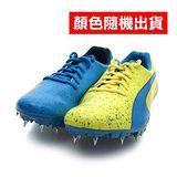 (男女) PUMA BOLT EVOSPEED ELECTRIC V2 限定 田徑釘鞋- 芥末黃藍
