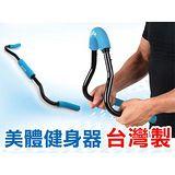 ALEX 美體健身器-有氧 重量訓練 台灣製 藍 F