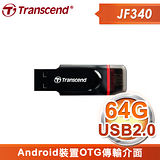 Transcend 創見 JF340 64G OTG 隨身碟