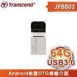 Transcend 創見 JF880S 64G USB3.0 OTG隨身碟《銀》
