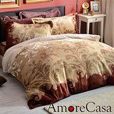 【AmoreCasa】摩卡韻味 頂級法蘭絨雙人舖棉床包被套組