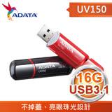 ADATA 威剛 UV150 16G USB3.0 隨身碟《雙色任選》