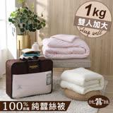 【岱妮蠶絲】(EY10991)天然特級100%長纖純蠶絲被-1kg (雙人加大7x8)
