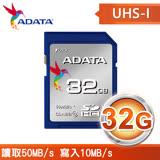 ADATA 威剛 32G Premier SDHC(C10) UHS-I U1 記憶卡