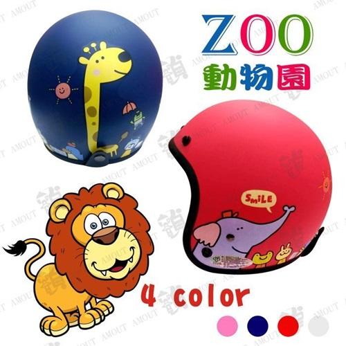 ~ 3 4罩騎士安全帽 彎彎動物園 01~ZOO│復古騎士帽│半罩│長頸鹿│鱷魚