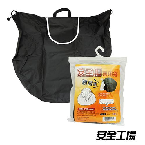 安全工場 安全帽 袋 一般型 X~14