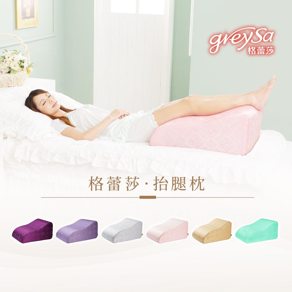 GreySa格蕾莎【抬腿枕】美腿枕/足枕/腳枕/抬腿墊/靠墊靠枕-六色任選