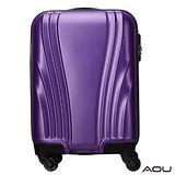 AOU微笑旅行 尊龍傳說20吋超大容量防刮超輕量可登機行李箱 (葡萄紫) 90-015C