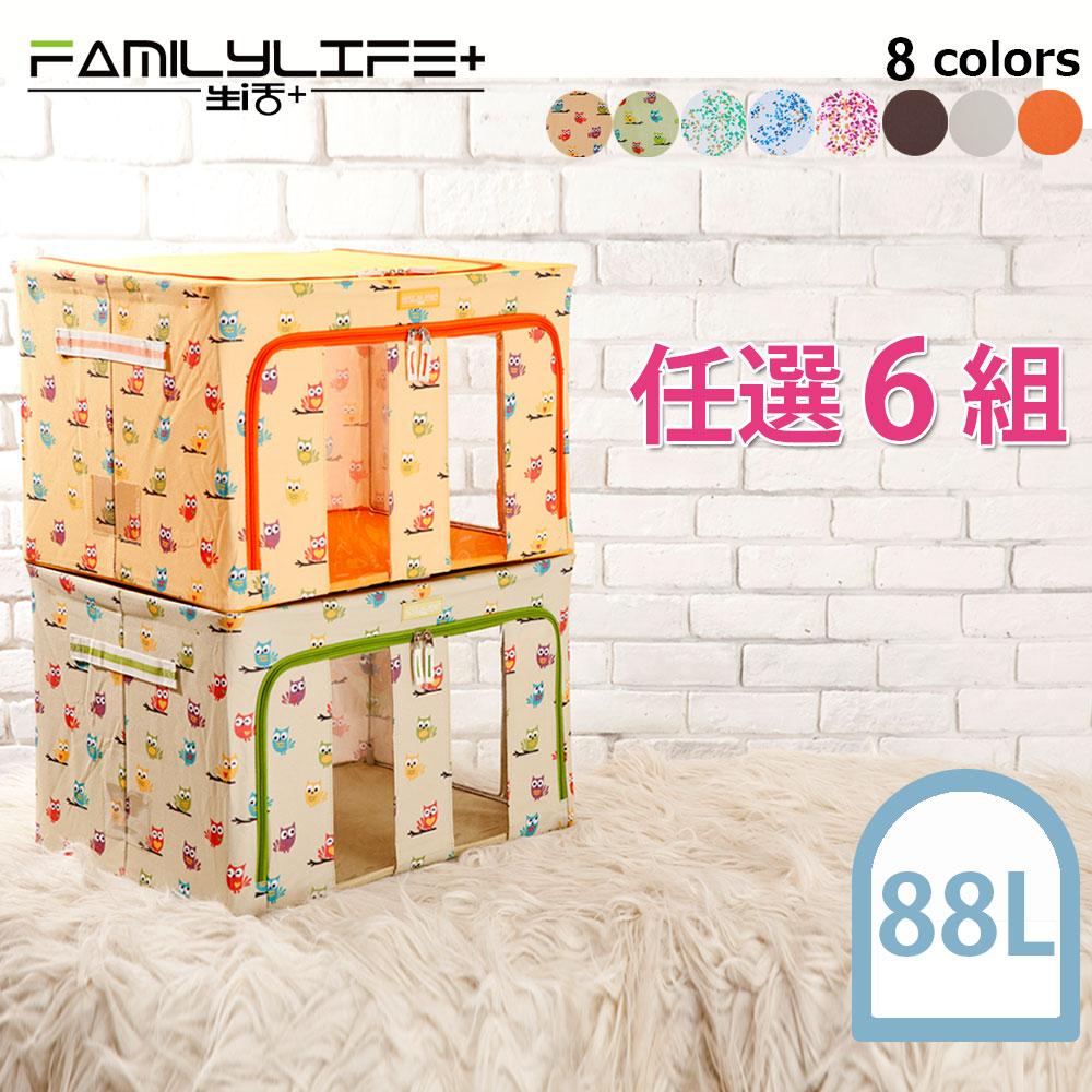 【FL+】韓版無甲醛高質感雙視窗雙開收納箱-88公升~任選6件