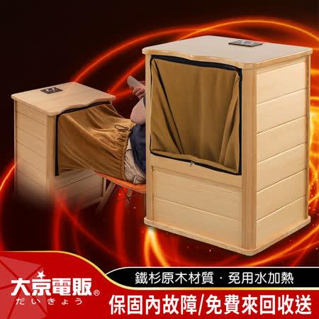 日本大京電販 原木桑拿桶