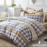 《HOYACASA 現代經典》加大四件式純棉兩用被床包組(天絲入棉30%)