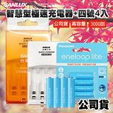 三洋智慧型充電器+國際牌 eneloop lite 低自放4號充電電池 藍鑽輕量版(4顆入)