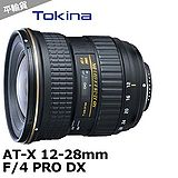 Tokina AT-X Pro DX 12-28mm F4.0 *(平輸)-送UV保護鏡+拭鏡筆