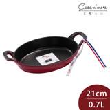 Staub 橢圓 鑄鐵烤盤 21cm, 0.7L (櫻桃紅) 法國製造