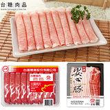 【台糖】火鍋肉片特選件組(6件組)白玉五花/豬肉片/火鍋肉片