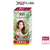 566護髮染髮霜補充盒-8葡萄酒紅