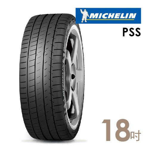 【米其林】PSS運動性能輪胎265/35/18_送專業安裝定位