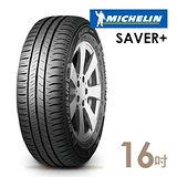 【米其林】SAVER+ 省油耐磨輪胎 送專業安裝 195/55/16(適用於Altis等車型)