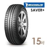 【米其林】SAVER+ 省油耐磨輪胎 送專業安裝 195/60/15(適用於Focus等車型)