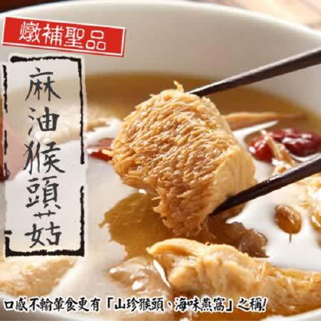 泰凱食堂  麻油猴頭杏鮑菇10包