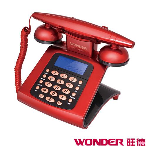 WONDER旺德 仿古來電顯示電話機 WT~05