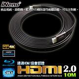 iNeno HDMI High Speed 超高畫質扁平傳輸線 2.0版-10M