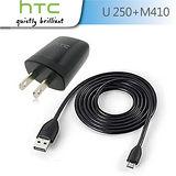 HTC 充電組 AC插頭旅行充電器+傳輸線 (TC U250+DC M410) 各廠適用 黑/白(平行輸入/密封袋裝)