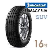 【米其林】PRIMACY SUV舒適穩定輪胎 送專業安裝215/65/16(適用於CRV二代等車型)