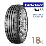【飛隼】FK453CC穩定安全輪胎(含安裝) 235/55/18