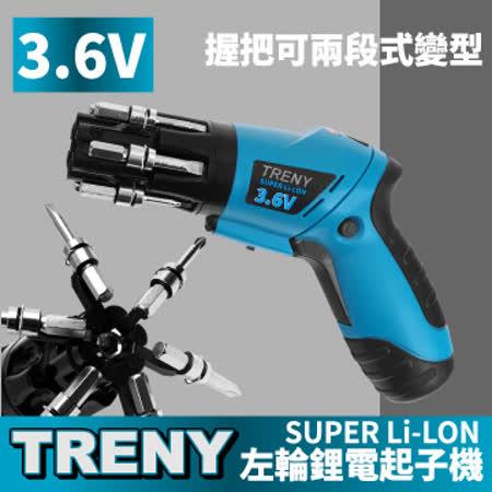 【TRENY】3.6V左輪鋰電充電起子機 -friDay購物