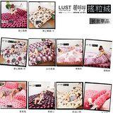 LUST寢具【20款日系經典/珊絨毯】(雙人被套6x7尺)